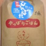 日本一早いお米