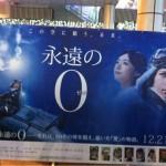 『永遠のゼロ』 in 博多