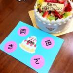 今日は歯科衛生士岡田の誕生日です!