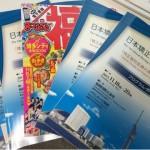 臨時休診のお知らせ~日本矯正歯科学会に参加します!