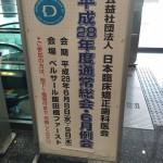 日本臨床矯正歯科医会 6月例会参加しました