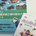 日本臨床矯正歯科医会岡山大会に参加しました!