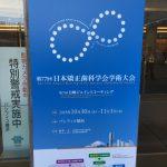 日本矯正歯科学会学術大会 in 横浜に参加してきました