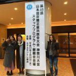 日本臨床矯正歯科医会・神奈川大会参加してきました
