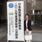 日本臨床矯正歯科医会・6月例会に参加しました!