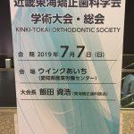 近畿東海矯正歯科学会に参加しました