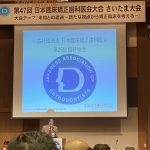 日本臨床矯正歯科医会さいたま大会に参加しました